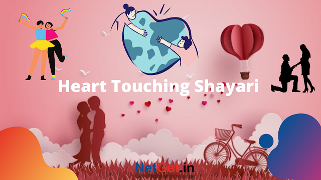 Heart Touching Shayari in Hindi, Heart Touching Quotes in Hindi