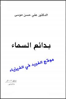 تحميل كتاب بدائع السماء pdf د. علي حسن موسى