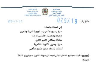 مذكرة وزارية - اقتراحات مواضيع الامتحان الوطني الموحد لنيل شهادة البكالوريا -يونيو 2020