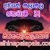 Lagna Palapala Ada Dawase  | ලග්න පලාපල | Sathiye Lagna Palapala 2020 | 2020-01-31