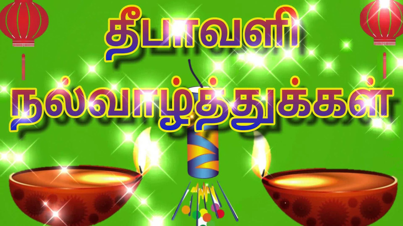 Happy Diwali Wishes with Greetings in Tamil 2018