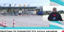 Τα πρώτα τρία πρόστιμα των 150 ευρώ επιδόθηκαν σε οδηγούς στα διόδια στην περιοχή των Αφιδνών, σύμφωνα με ρεπορτάζ του τηλεοπτικού σταθμού ...