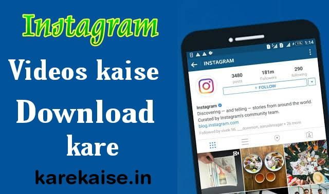 instagram-video-kaise-download-kare