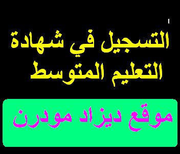 التسجيل في شهادة التعليم المتوسط بالجزائر