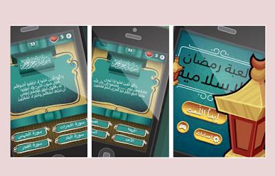 تطبيق-لعبة-رمضان-الإسلامية-للاجهزة-الاندرويد-و-IOS
