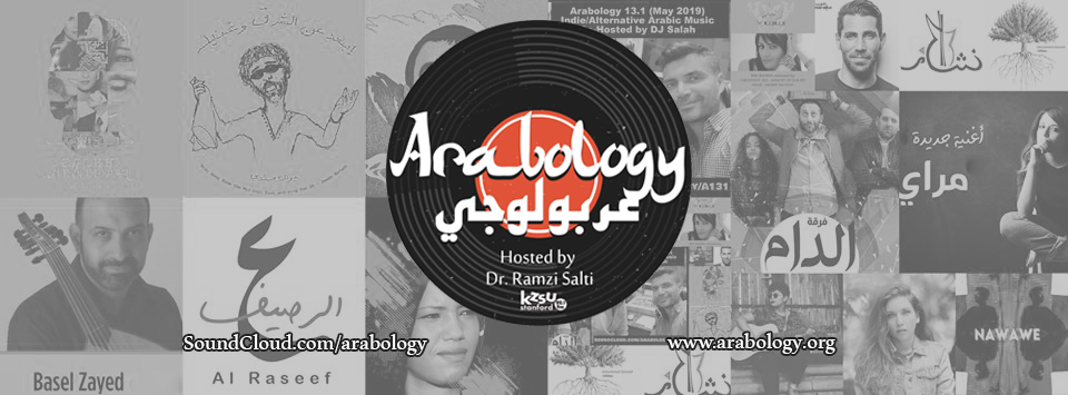 Dr. Ramzi Salti's ARABOLOGY Blog