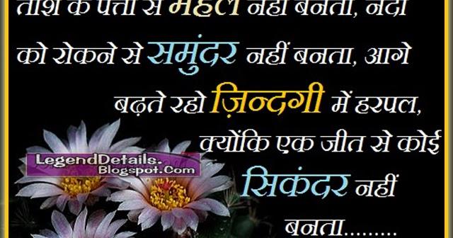 Best Hindi Motivational Quotes Shayari