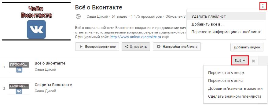 Управление плейлистом на YouTube