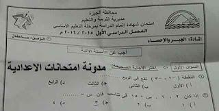 امتحان الجبر محافظة الجيزة للصف الثالث الاعدادى الترم الاول 2016