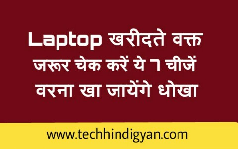 Laptop purchse karte samay check karen 7 chije, RAM, BATTERY, PROCESSOR, HARD DISK DRIVE, SCREEN, LAPTOP, TABLET