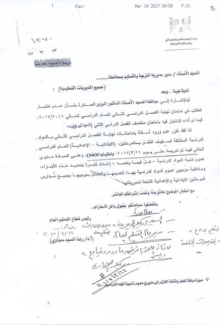 فاكس من وزارة التربيه والتعليم بشأن المناهج المحذوفه للفصل الدراسى الثانى 2017