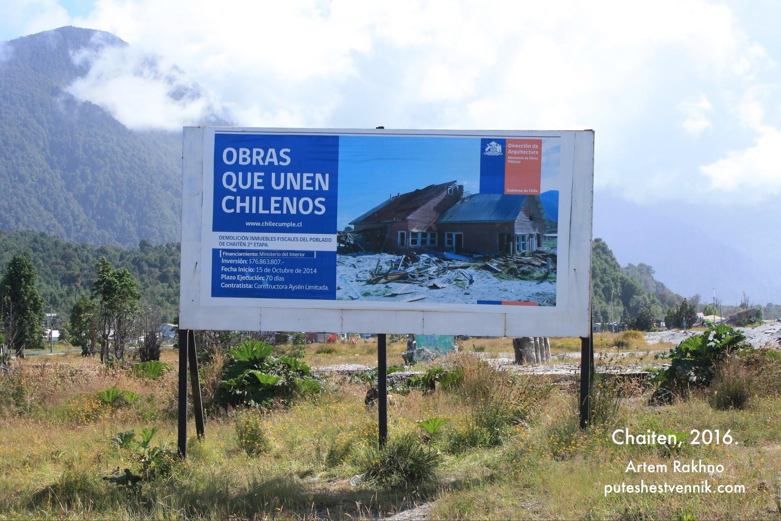 То что объединяет чилийцев