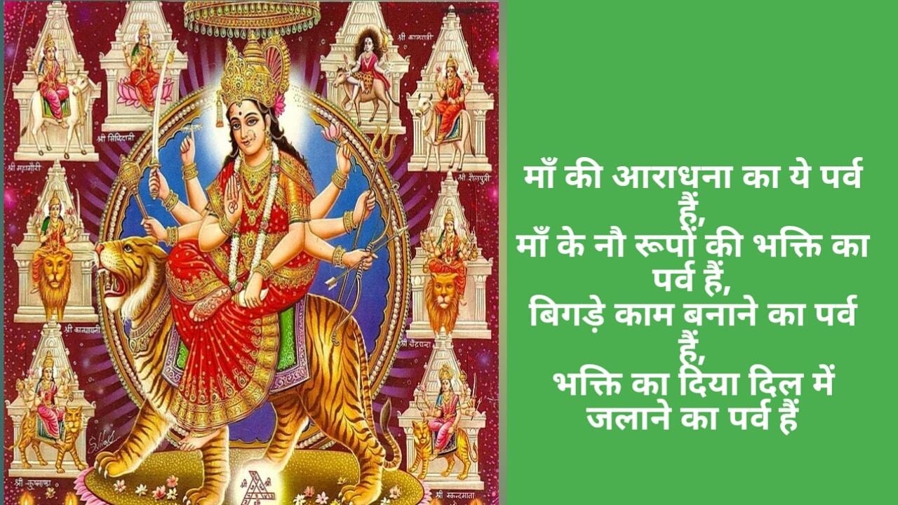 navratri image shayari Images