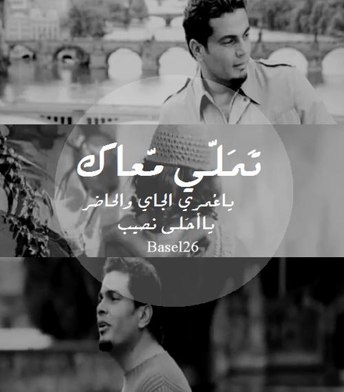 صور عمرو دياب