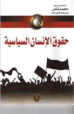 حقوق الانسان السياسية pdf