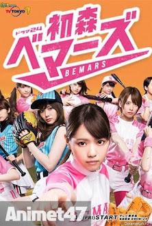 Hatsumori Bemars -Cô nàng bóng Chày -  2015 Poster