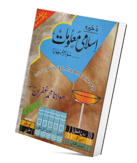 Zakheera Islami Malumat Sawalan Jawaban Pdf Book Download For Free,Zakheera Islami Malumat Sawalan Jawaban Pdf Download,Zakheera Islami Malumat Sawalan,Zakheera Islami Malumat Sawalan Jawaban Part 1,Zakheera Islami Malumat Sawalan JawabanPart 2,Zakheera Islami Malumat Sawalan Jawaban Pdf Book Part 1,2 Download For Free