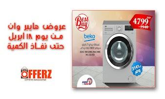 e143fda7f عروض اسعار منفذ الوطنية بداية من 21 ابريل 2018   offerz magazine ...