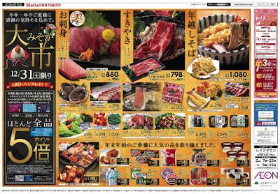 12/31〜1/2 大みそか市&新春初売り