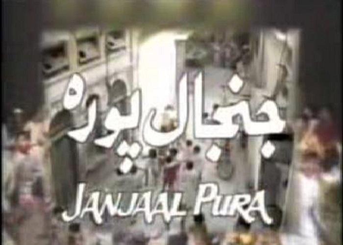 """alt= """"PTV Drama"""" """"Janjal Pura"""""""