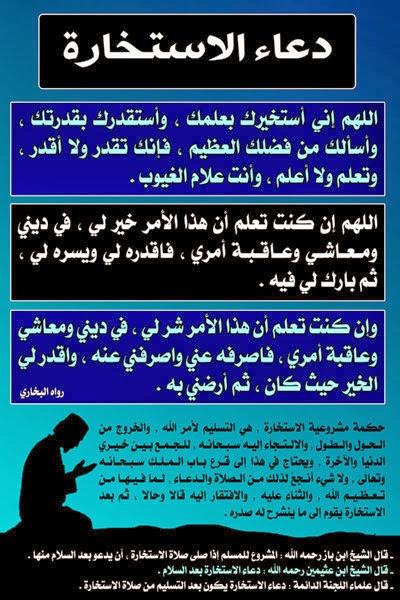 اقرأها إذن صلاة الاستخاره حكمها وطريقتها وفائدتها وتنبهات عليها