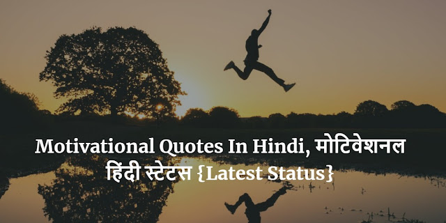Motivational Quotes In Hindi, मोटिवेशनल हिंदी स्टेटस {Latest Status}