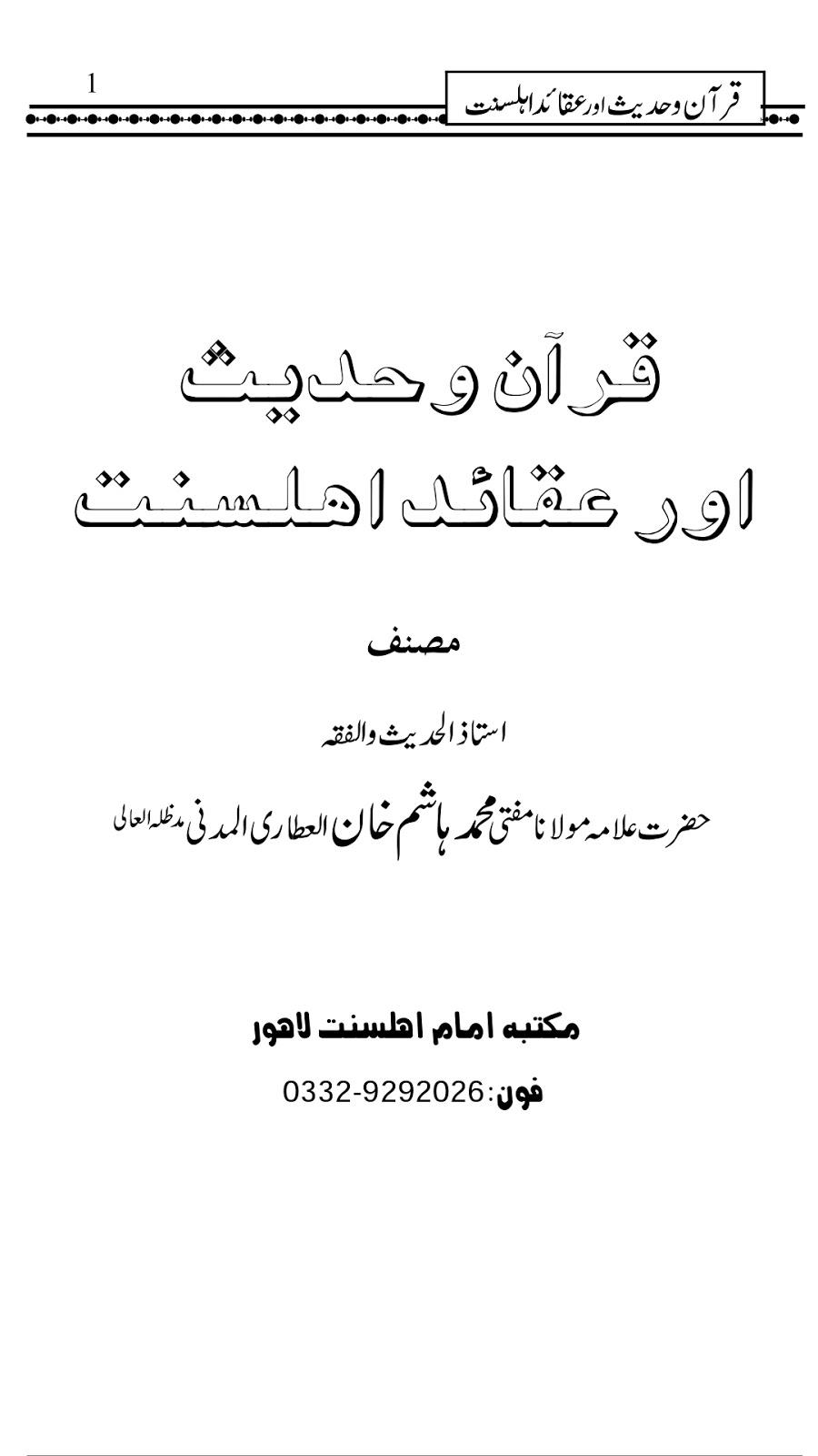 Sahih Bukhari In Urdu By Ahle Sunnat Pdf
