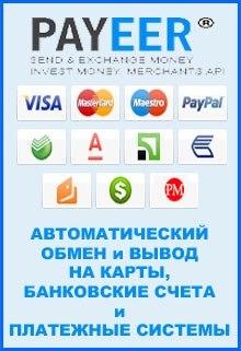 https://payeer.com/?partner=2611005