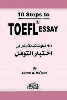 كتاب 10 خطوات لكتاب المقال في اختبار التوفل - الدكتور أكرم