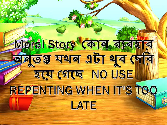 NO-USE-REPENTING-WHEN-IT'S-TOO-LATE