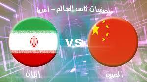 مشاهدة مباراة الصين وايران بث مباشر بتاريخ 24-01-2019 كأس آسيا 2019
