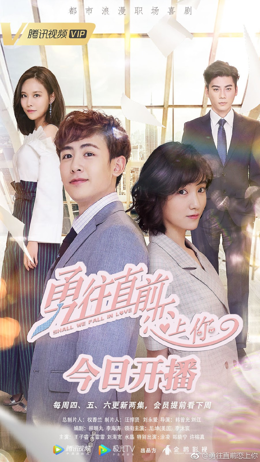 2PM's Nichkhun reunite with Fei in Tencent drama Shall We
