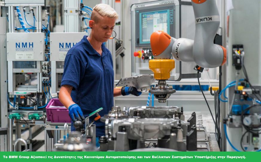 Το BMW Group αξιοποιεί τις δυνατότητες της καινοτόμου αυτοματοποίησης και των ευέλικτων συστημάτων υποστήριξης στην παραγωγή