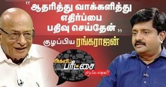 Agni Paritchai 12-01-2019 Puthiya Thalaimurai Tv