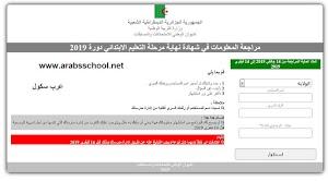 تأكيد التسجيل في شهادة التعليم الابتدائي 2019