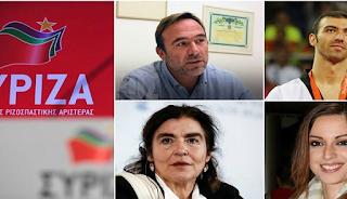 Κόκκαλης, Χρηστίδου, Νικολαΐδης, Κονιόρδου στα 10 νέα ονόματα υποψηφίων του ΣΥΡΙΖΑ στις ευρωεκλογές