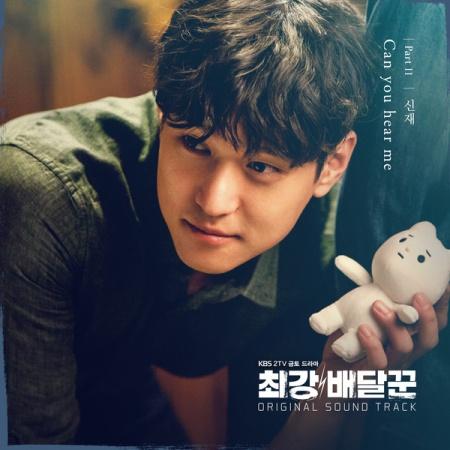 Lyric : Shin Jae (신재) - Can You Hear Me (OST. Strongest Deliveryman)