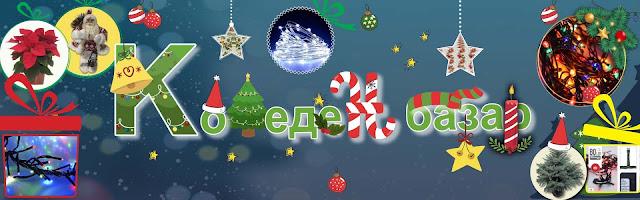 → Коледен Базар  Коледни елхи, украса, осветление и фойерверки