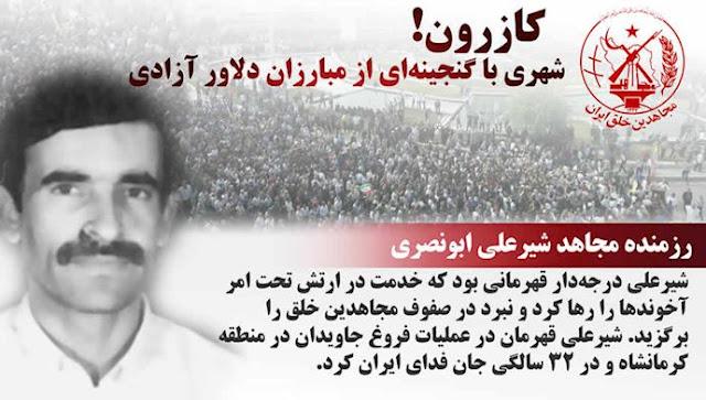 مجاهد شهید شیر علی ابونصری