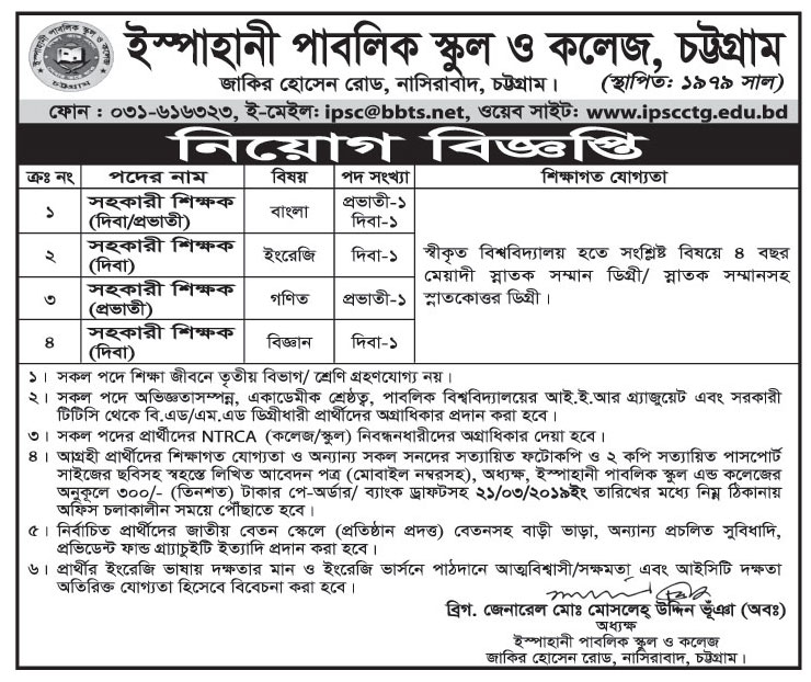Ispahani Public School and College, Chittagong Assistant Teacher Job Circular 2019