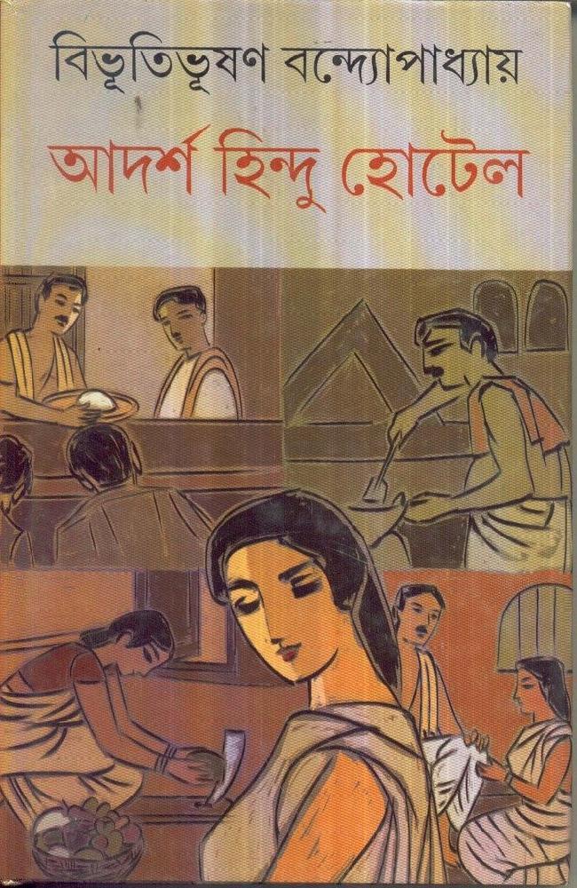 Chander Pahar By Bibhutibhushan Bandopadhyay Pdf