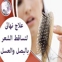 افضل وصفة لعلاج تساقط الشعر
