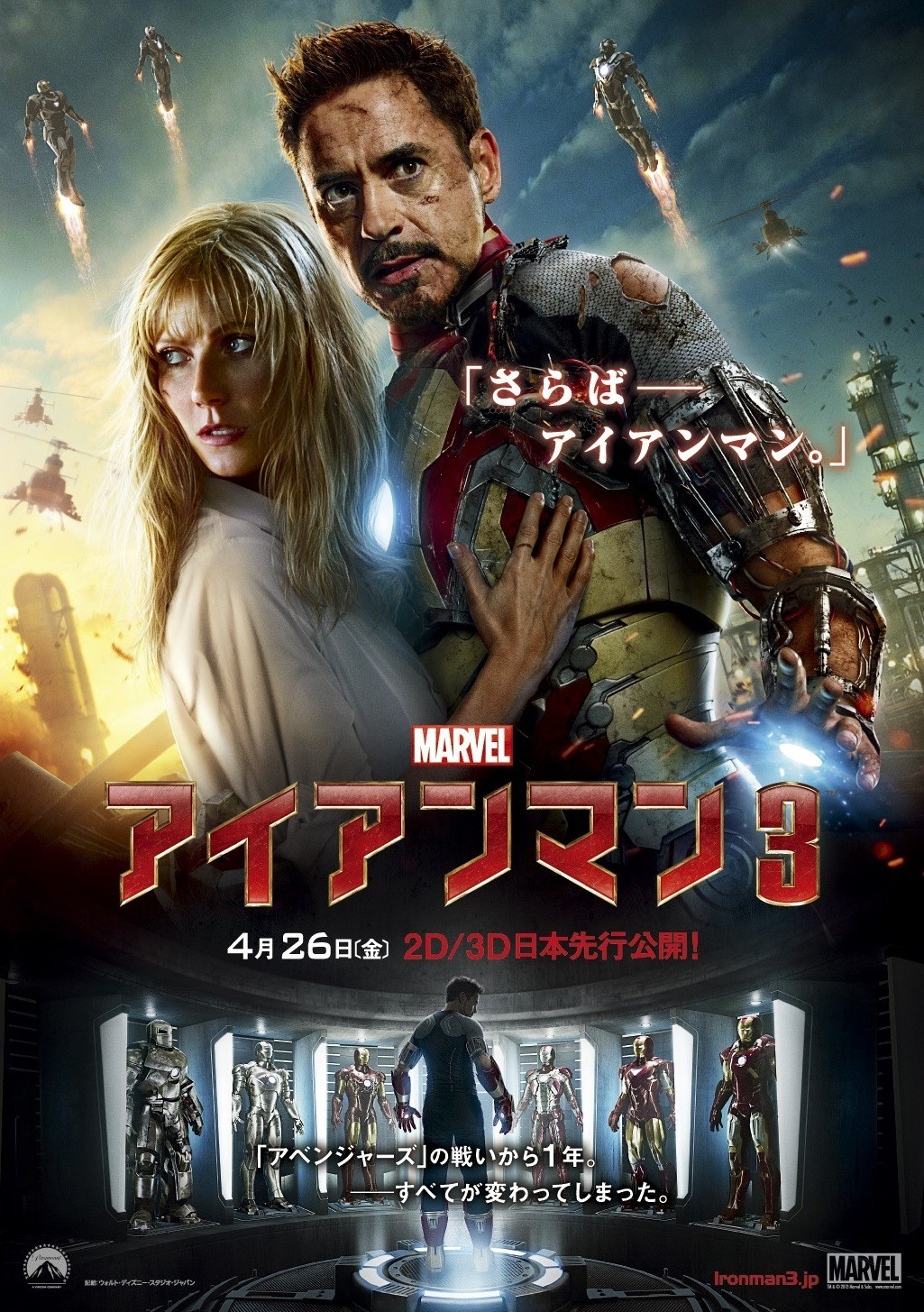 Iron Man 3 | Teaser Trailer
