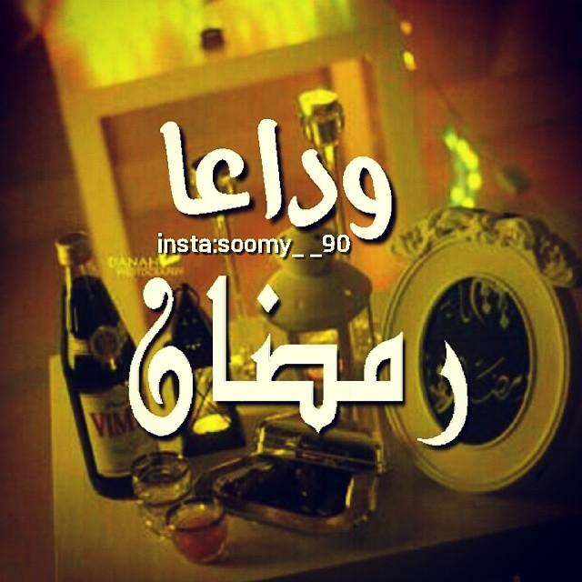 وداعا رمضان صور وتوبيكات فراق رمضان مصراوى الشامل