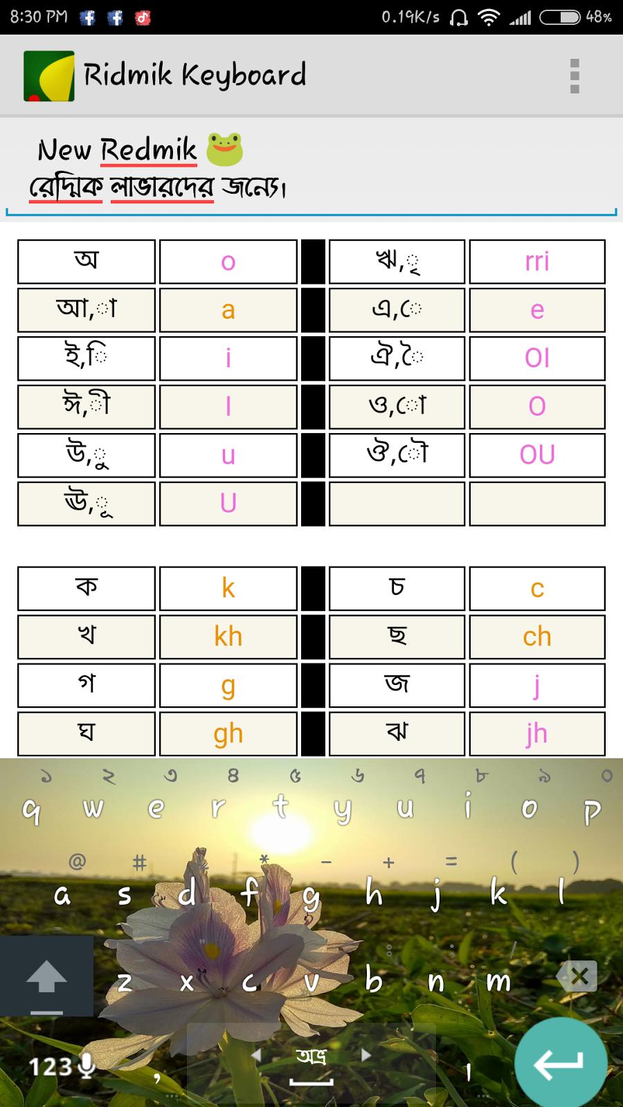 ridmik keyboard old version with emoji