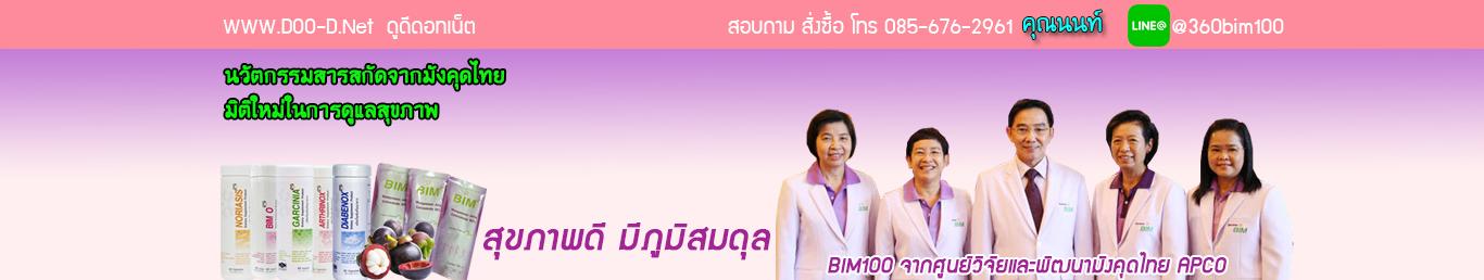 bim100