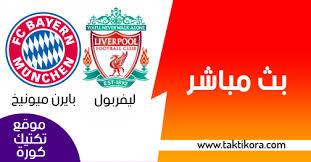 يلا شوت  مشاهدة مباراة ليفربول وبايرن ميونخ بث مباشر اون لاين اليوم 19-02-2019 دوري أبطال أوروبا