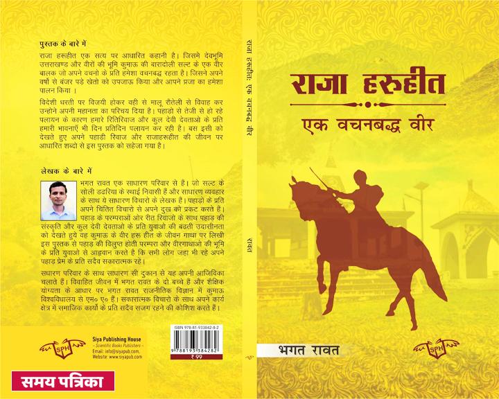 raja-haruhit-siya-book