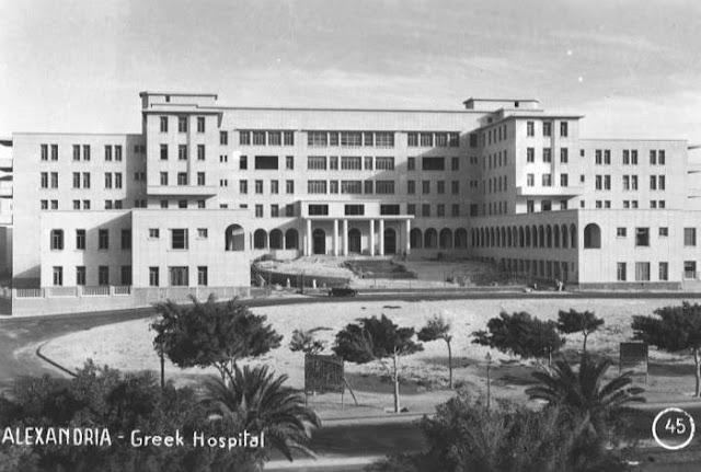 المستشفى اليوناني سنة 1928  شارع أبو قير Greek hospital in 1928