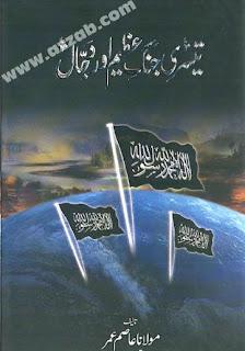 Teesri Jang-e-Azeem Aur Dajjal Urdu Book free